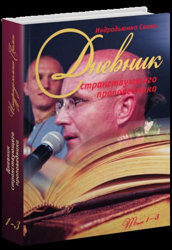 Индрадьюмна Свами. Дневник странствующего проповедника. Том 1—3 — 2-е изд., дополн.