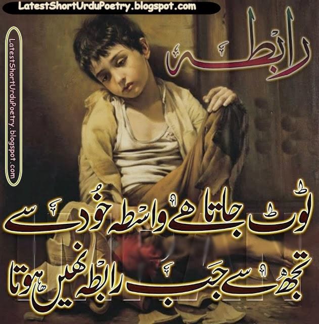 Tujh Sy Jab Waasta Nahi Hota - Latest Short Urdu Poetry