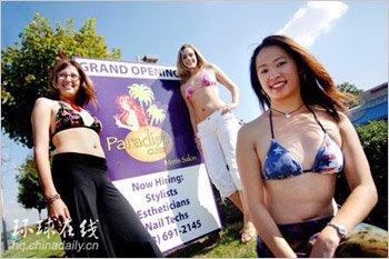 World's first bikini hair salon