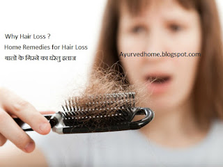 home remedies for hair loss in hindi