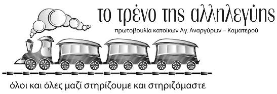 Το Τρένο της Αλληλεγγύης