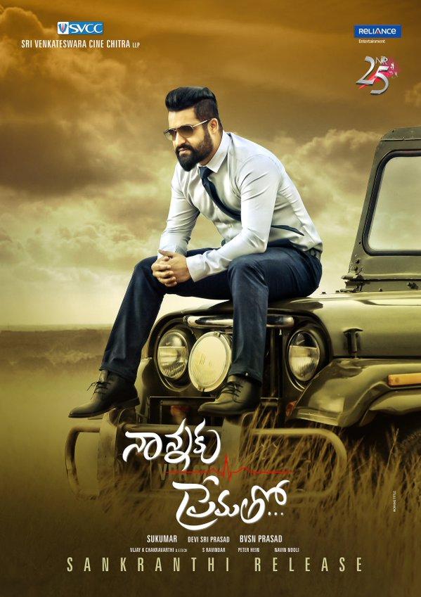 jr NTR's Nannaku Prematho Telugu Movie Brand New Poster