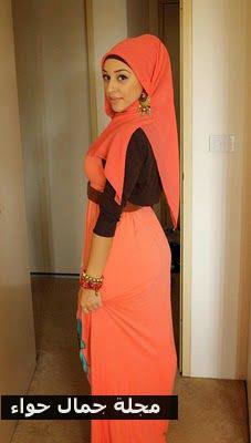 بالصور: 12 طريقة لترتدى البرتقالى بحجابك مجلة جمال حواء