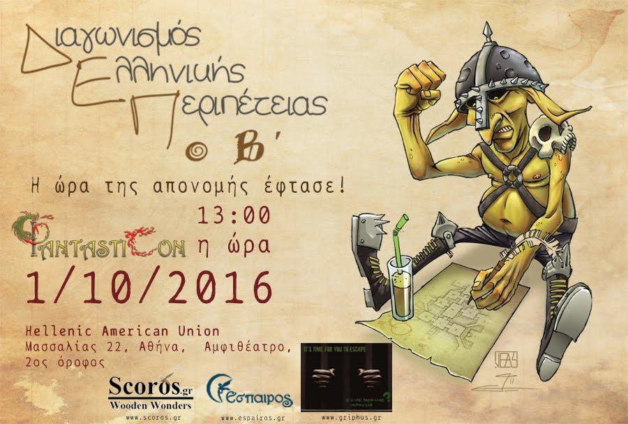 Διαγωνισμός Ελλήνικής Περιπέτειας RPG