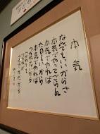 【相田みつを美術館】