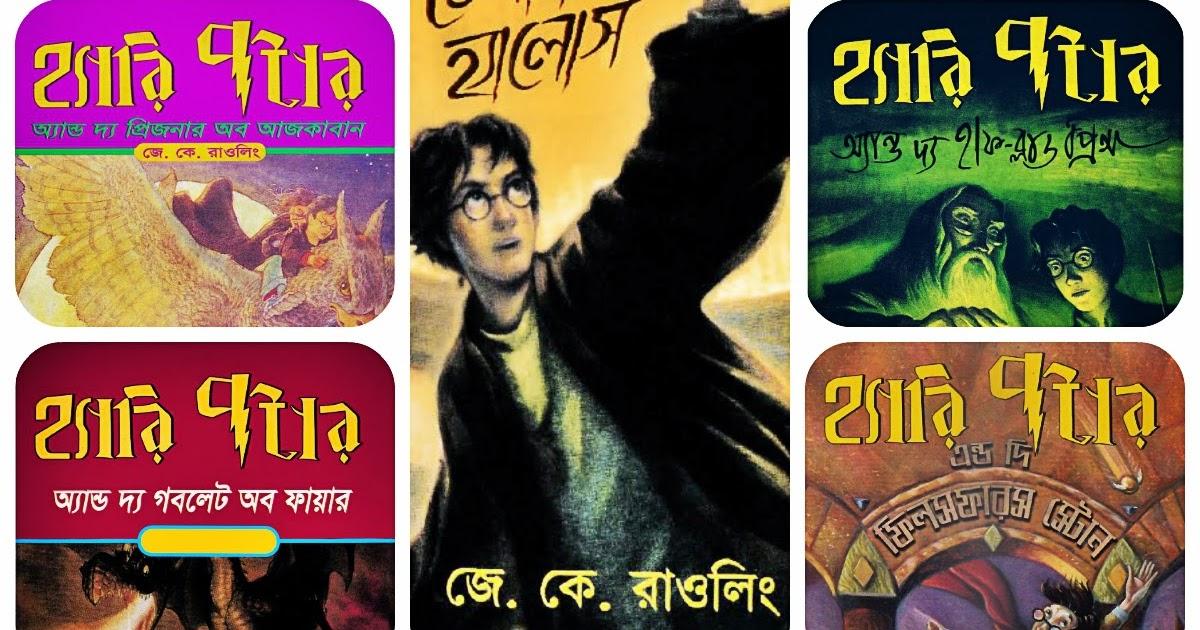 Harry Potter Book Download : Download harry potter series bangla book ebook
