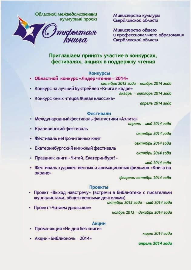 http://teenbook.ru/UPLOAD/fck/File/afisha_open.pdf