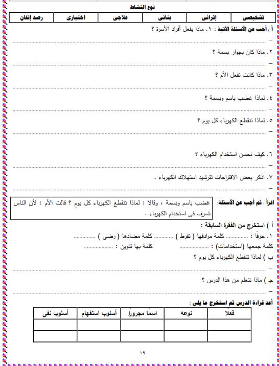 شيتات المجموعة المدرسية لمادة اللغة العربية للصف الثالث الابتدائى على هيئة صور للمشاهدة والتحميل The%2Bsecond%2Bunit%2B3%2Bprime_002