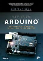 книга Джереми Блума «Изучаем Arduino. Инструменты и методы технического волшебства»