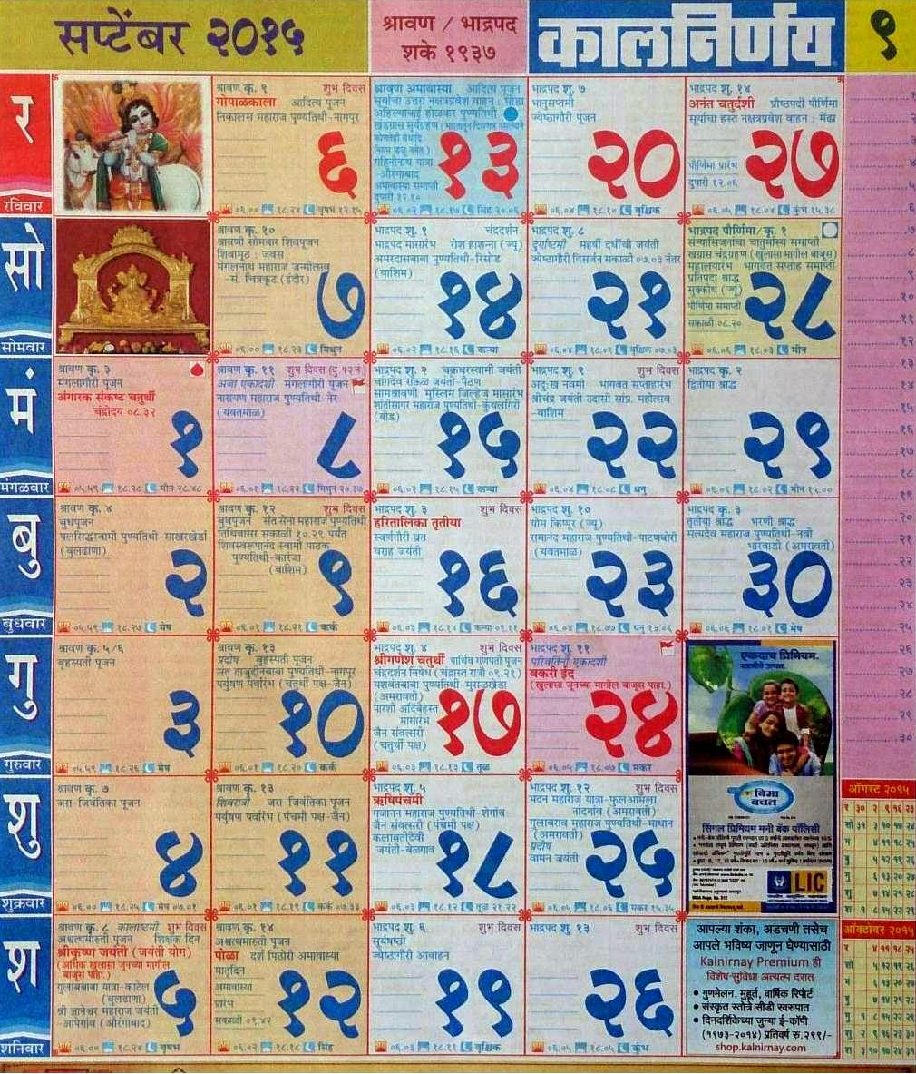 Marathi calendar 2013 free pdf download Click Here