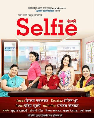 Selfie | Marathi Natak