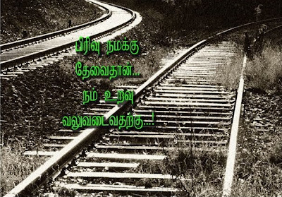 Strength / Seperation Quotes in Tamil