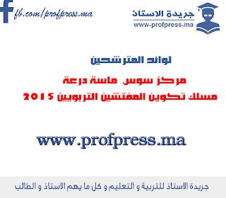 لائحة المترشحين لاجتياز الاختبارات الكتابية الخاصة بمباراة مفتشي التعليم  بمركز سوس  ماسة درعة  دورة 6و7 أكتوبر 2015
