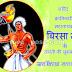 Birsa Munda Jayanti Image बिरसा मुंडा