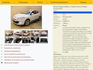 Αγγελίες μεταχειρισμένων αυτοκινήτων