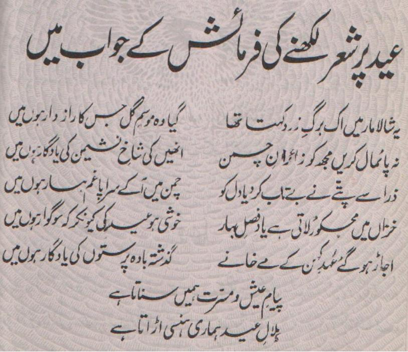 allama iqbal poetry in urdu Search in the poems of allama muhammad iqbal: sir muhammad iqbal, also known as allama iqbal, was a philosopher, poet and politician in british india who is widely regarded to have inspired the pakistan movement he is considered one of the most important figures in urdu literature, with literary .