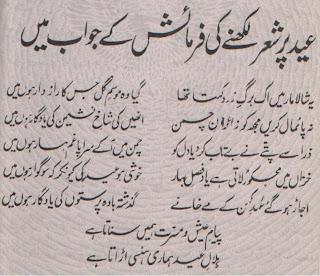 Poetry allama iqbal urdu