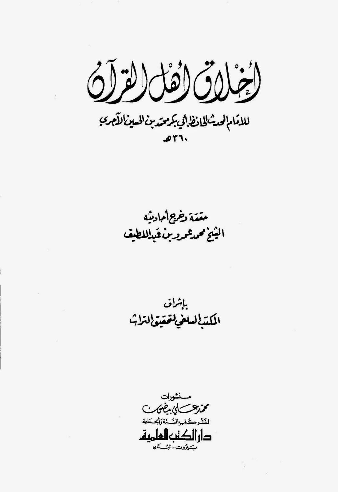 أخلاق أهل القرآن للإمام الآجري pdf