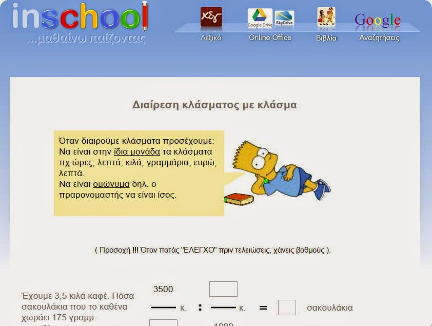 http://inschool.gr/G5/MATH/G5-MATH-klasmata-diairesh-klasma-me-klasma-HPANSW-tzortzis-1201192221/index.html