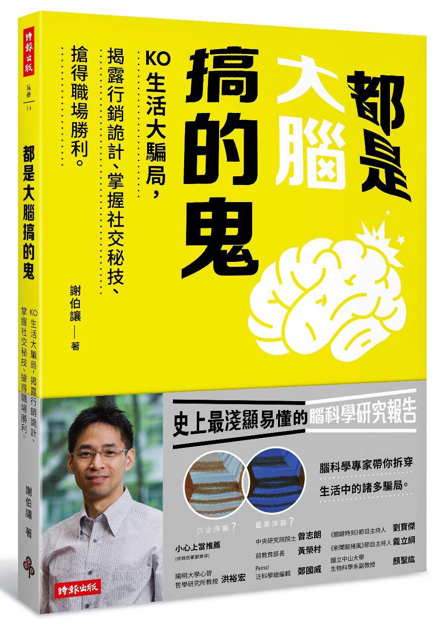《都是大腦搞的鬼》出版了!(2015.05.04)