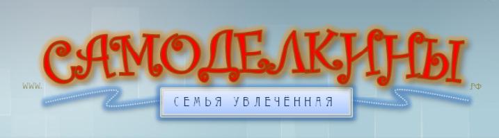 http://самоделкины.рф/