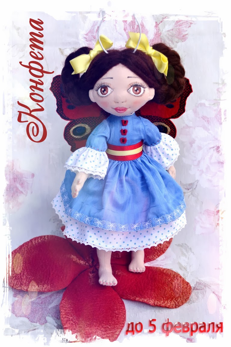 Авторская кукла в подарок от NatalKa Creations. Giveaway Cloth art doll handmade by NatalKa Creations