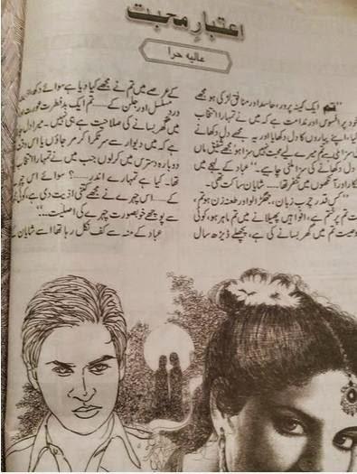 Aitbar e mohabbat by Aliya hira pdf