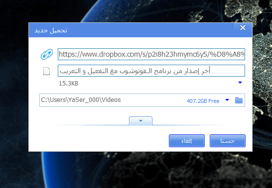 وداعاً Internet Download Manager أهلا بك EagleGet البرنامج الأمثل للتحميل من الإنترنت