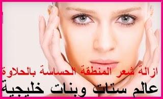 استخدام الحلاوه للمنطقه الحساسه لازالة الشعر مضار الحلاوة للمنطقة الحساسة