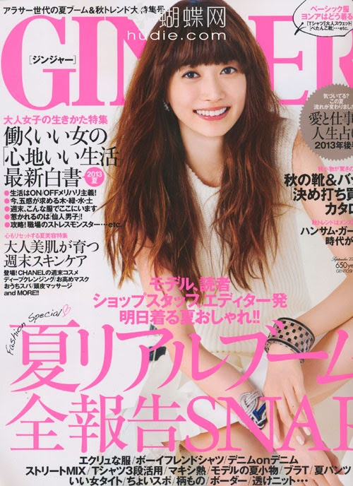 GINGER (ジンジャー) September 2013 Youn-a ヨンア