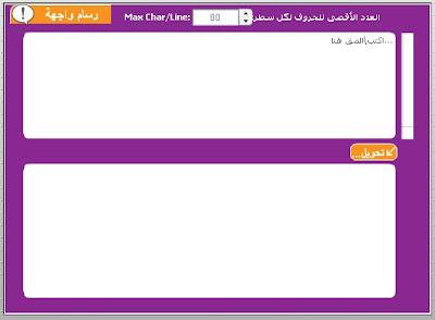 الكتابة بالعربية