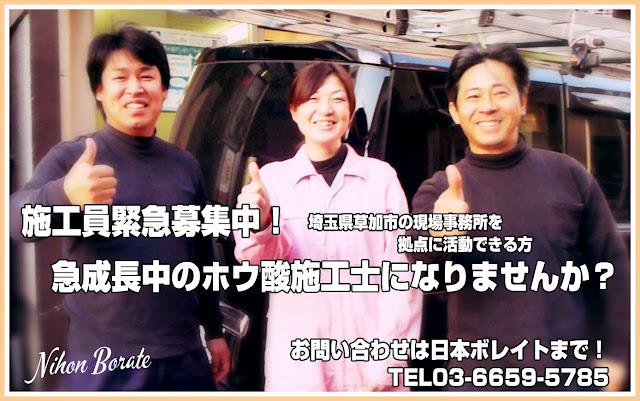 日本ボレイト 施工員募集!