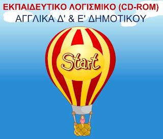 ΛΟΓΙΣΜΙΚΟ ΑΓΓΛΙΚΩΝ Δ΄-Ε΄