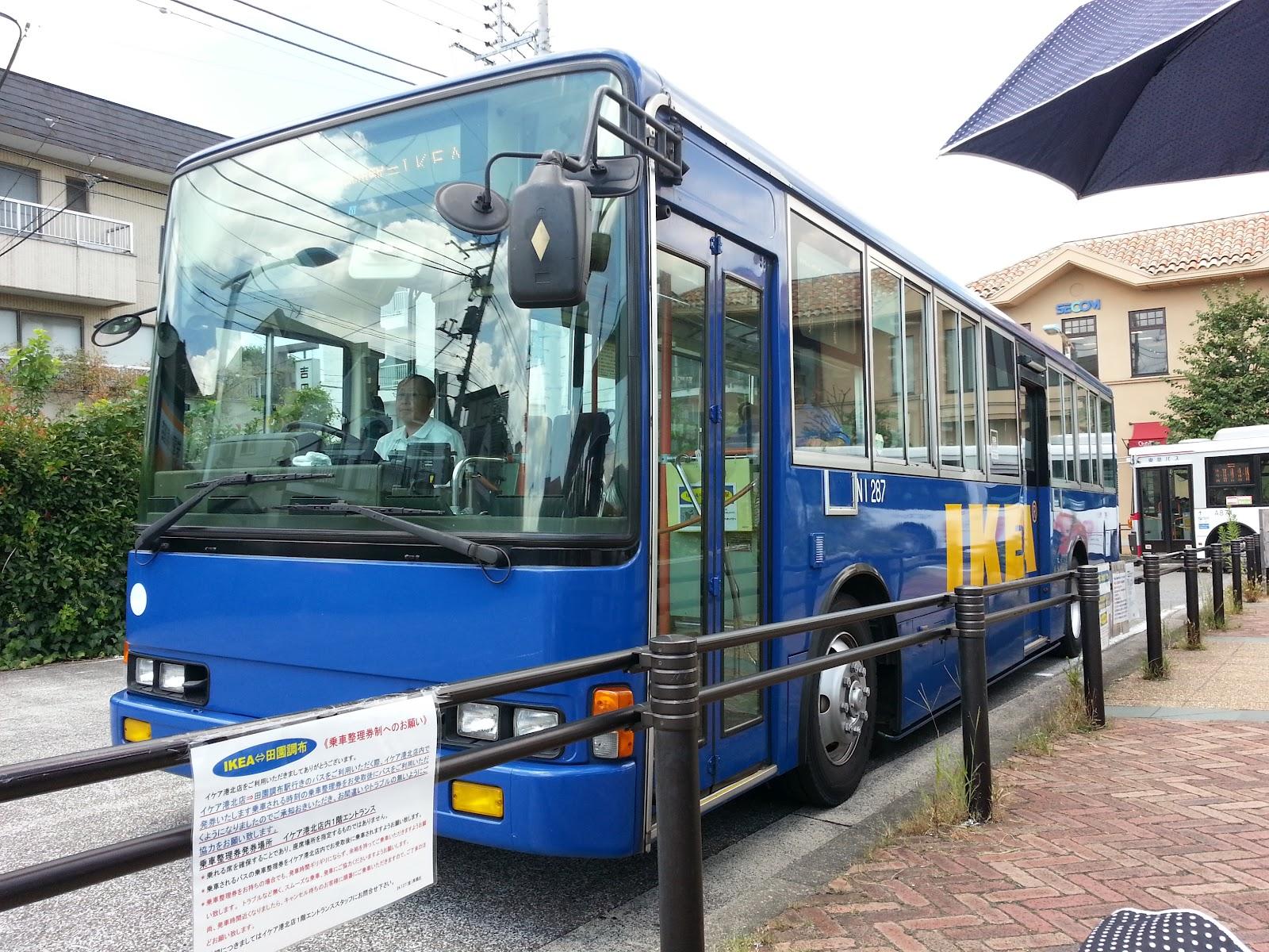 港北 バス ikea