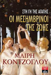 ΣΤΗ ΓΗ ΤΗΣ ΑΓΑΠΗΣ το νέο μυθιστόρημα της Μαίρης Κόντζογλου
