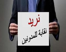مــــشروع نقابة المدونين :) ..