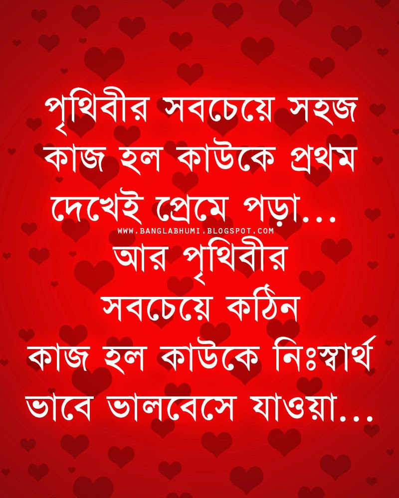 Bangla Sad Quotes I am so lonely