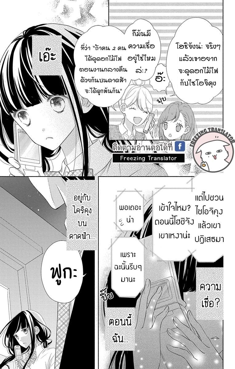 Saiouji Kyoudai ni Komarasareru no mo Warukunai ตอนที่ 13 TH แปลไทย