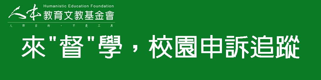 """來""""督""""學,校園申訴追蹤"""