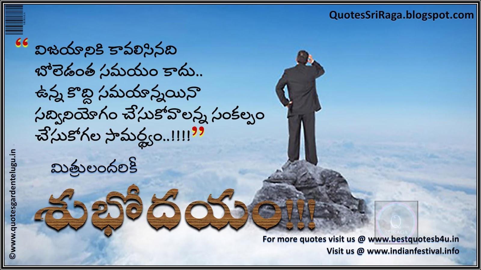 Telugu good morning greeting cards for best facebook quotes garden telugu good morning greeting cards for best facebook m4hsunfo