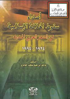 أصداء سقوط الخلافة الإسلامية في الشعر العربي الحديث