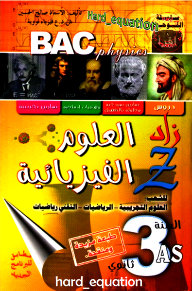 http://www.mediafire.com/download/28i5cfiyde863w1/zed-physics+3AS.pdf