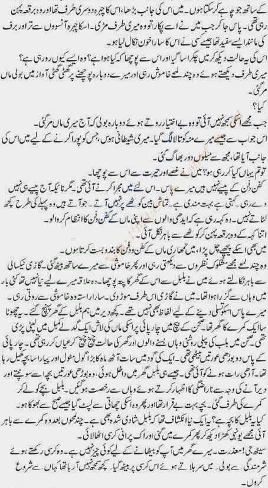 story-of-dancing-girl-in-urdu