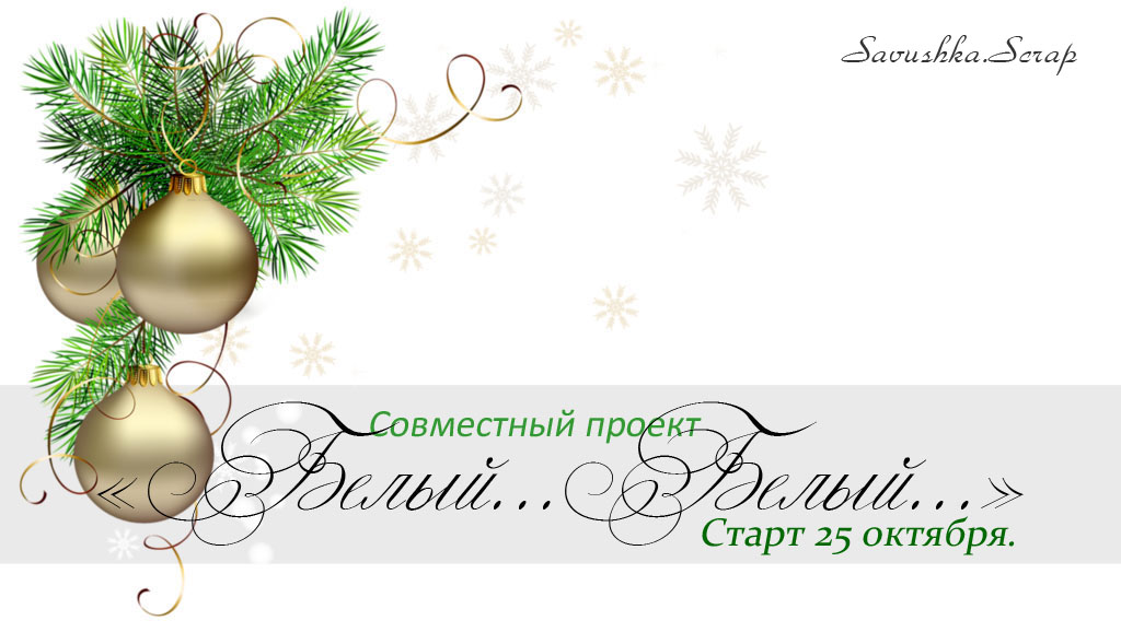 http://savushkascrap.blogspot.ru/2014/10/blog-post_20.html