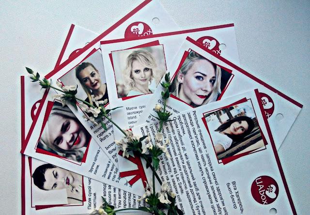 Бьюти блогеры Украины