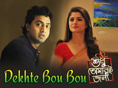 Dekhte Bou Bou - Shudhu Tomari Jonyo Download HD Bangla Songs