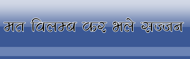 Apex Hindi font download