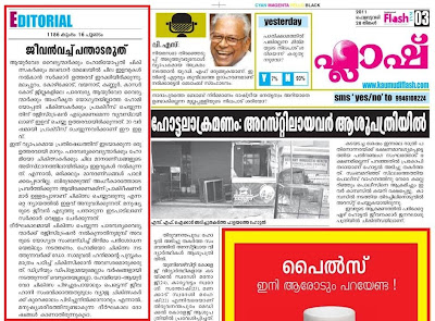 Idea Editorial Of Kerala Kaumudi Flash News