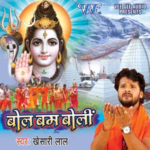 Watch Promo Videos Songs Bhojpuri Bol bam Album Bol Bam Boli 2015 (Khesari Lal Yadav) Songs List, Download Full HD Wallpaper, Photos.