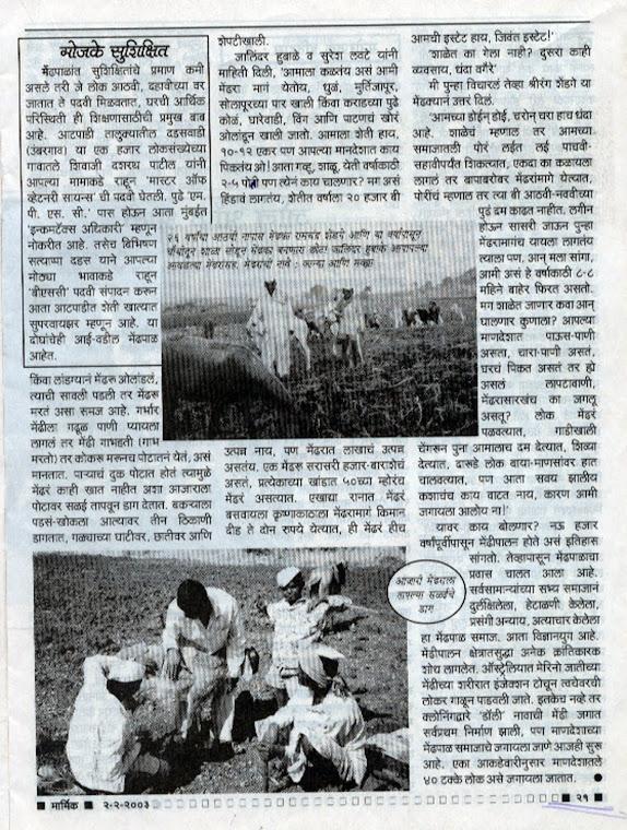 Mandeshi Mendhpal Samaaj 04